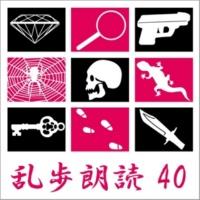 江戸川乱歩 陰獣(5)