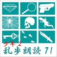 江戸川乱歩 第(9)章「地下室」