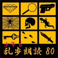 江戸川乱歩 第(1)章「魔法博士」