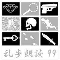 江戸川乱歩 十字路 第(8)章「好敵手」