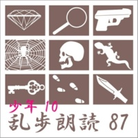 江戸川乱歩 第(25)章「山小屋のぬし」