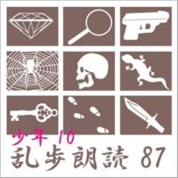 江戸川乱歩 第(29)章「老魔術師の正体」