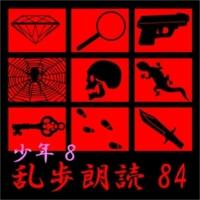 江戸川乱歩 第(33)章「動くかべ・走る小人」