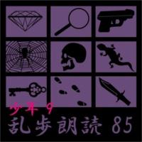 江戸川乱歩 宇宙怪人(2)