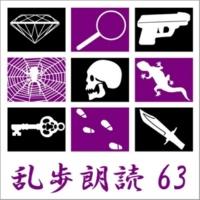 江戸川乱歩 第(3)章「ホテルの客」