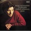 ヴラディーミル・アシュケナージ 24の前奏曲: 第5番 ト長調