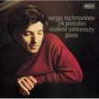 ヴラディーミル・アシュケナージ ラフマニノフ:24の前奏曲