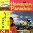 101ストリングス・オーケストラ ハワイアン・パラダイス