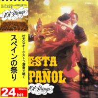 101ストリングス・オーケストラ カルメン・パート1:ジプシー・ダンス