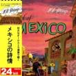 101ストリングス・オーケストラ メキシコの詩情