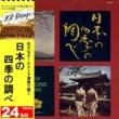 101ストリングス・オーケストラ 日本の四季の調べ