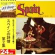 101ストリングス・オーケストラ スペインの詩情 第2集