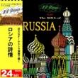 101ストリングス・オーケストラ ロシアの詩情