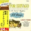 101ストリングス・オーケストラ ドクトル・ジバゴ
