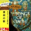 101ストリングス・オーケストラ 信仰の歌