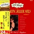 101ストリングス・オーケストラ ミリオン・セラー・ヒット 第1集