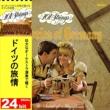 101ストリングス・オーケストラ ドイツの旅情