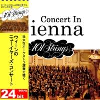 101ストリングス・オーケストラ トレジャー・ワルツ(ヨハン・シュトラウス2世)