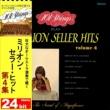101ストリングス・オーケストラ ミリオン・セラー・ヒット 第4集