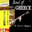 101ストリングス・オーケストラ ギリシャの詩情