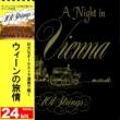 101ストリングス・オーケストラ ウィーンの旅情