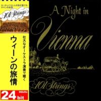 101ストリングス・オーケストラ ウィーンの森の物語