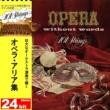 101ストリングス・オーケストラ オペラ・アリア集