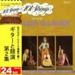101ストリングス・オーケストラ ギターと競演 第2集