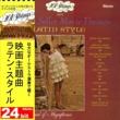 101ストリングス・オーケストラ 映画主題曲:ラテン・スタイル
