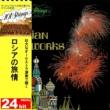 101ストリングス・オーケストラ ロシアの旅情