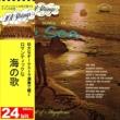 101ストリングス・オーケストラ ロマンティックな海の歌