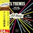 101ストリングス・オーケストラ テレビ主題曲集
