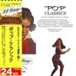 101ストリングス・オーケストラ ポップ・クラシック