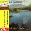 101ストリングス・オーケストラ スコットランドの詩情