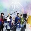 刀剣男士 team三条 with加州清光 ミュージカル『刀剣乱舞』 ~阿津賀志山異聞~
