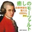 ヴァリアス・アーティスト 癒しのモーツァルト~自律神経を整える4000Hz【ハイレゾ版】
