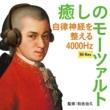 アルフレッド・ブレンデル ピアノ・ソナタ第3番  変ロ長調 K.281: 第3楽章: Rondeau (Allegro)