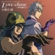 宇都宮隆 Love chase~夢を越えて~