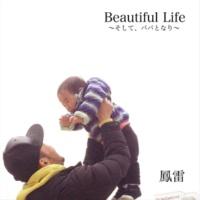 鳳雷 Beautiful Life ~そして、パパとなり~