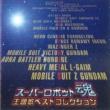 堀江美都子 スーパーロボット魂 主題歌ベストコレクション