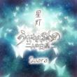 Suara 星灯(ゲームバージョン)