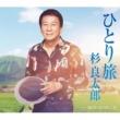 杉 良太郎 ひとり旅