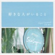 世武裕子 フジテレビ系ドラマ「好きな人がいること」オリジナルサウンドトラック
