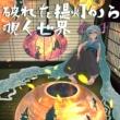 カオスP 奇刀師 (feat. 初音ミク)