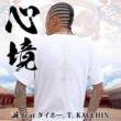 誠/タイホ‐/T/KACCHIN 心境 (feat. タイホ‐, T & KACCHIN)
