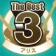 アリス The Best3 アリス