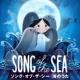 ノルウェン・ルロワ Song Of The Sea (Lullaby)