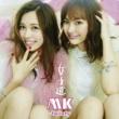 MK-twinty 夜空に咲く花 ~女子道~