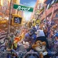 V.A. ズートピア オリジナル・サウンドトラック