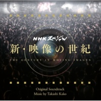 加古隆 新・映像の世紀 オリジナル・サウンドトラック